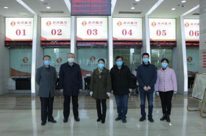 郑州市金融做事局靠前指挥 请示郑州银走做益疫情防控和复工复产做事