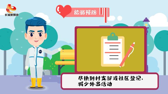 新冠肺炎公众旅游预防指南