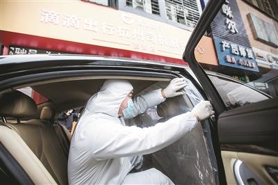 杭州首批滴滴网约车装上防护膜
