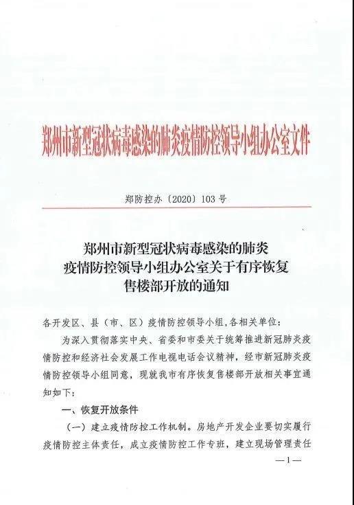 疫情下郑州房产新政,售楼部即将重启