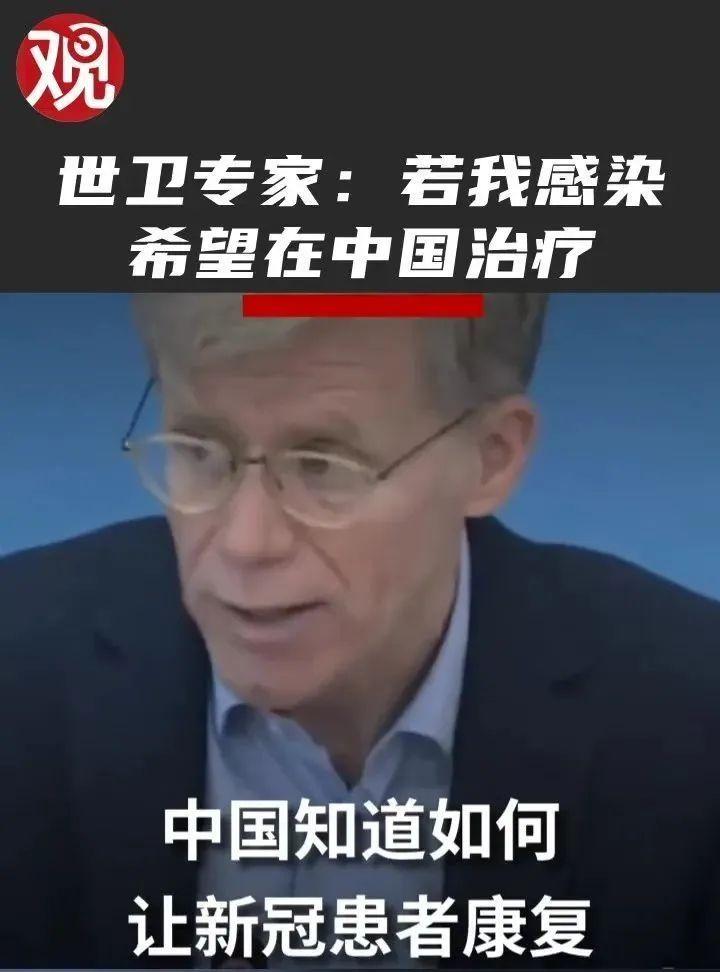 世卫组织专家:如果我感染了,希望在中国治疗!