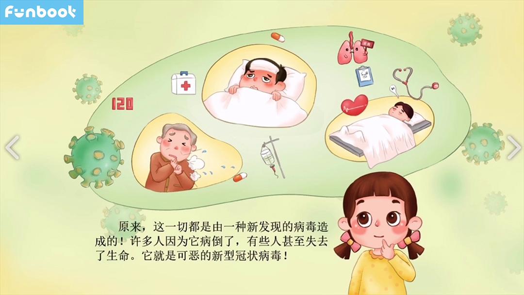 京东方Funbook发起《病毒我不怕》儿童故事征集活动,停课不停学和孩子们一起打赢这场抗疫战