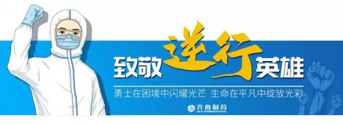 """齐鲁制药集团总裁李燕:医网赚套路药是一家,同心战""""疫"""",守望相助"""