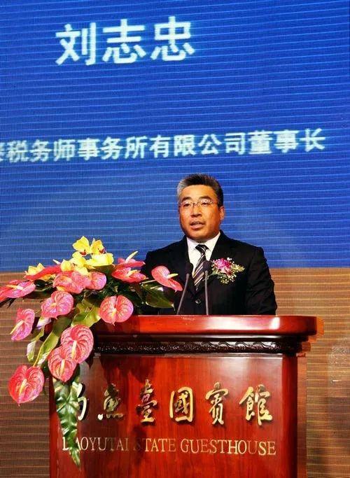 """1994年,他回归""""正途""""。那一年,国、地税局分设,刘志忠的事务所――北京中税通税务代理有限责任公司(以下简称""""中税通"""")应运而生。"""