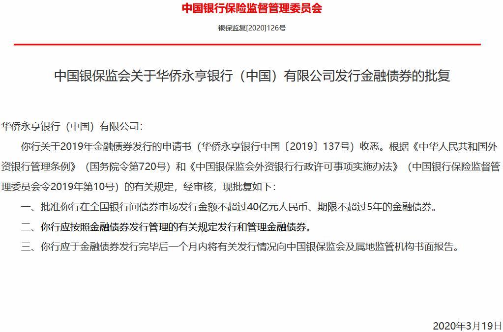 华侨永亨银行(中国)获批发行不超过40亿元金融债券