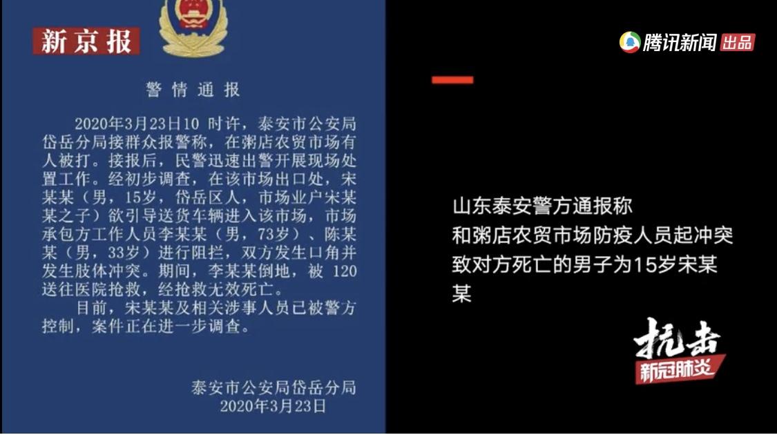 泰安市公安局岱岳分局通报案件。