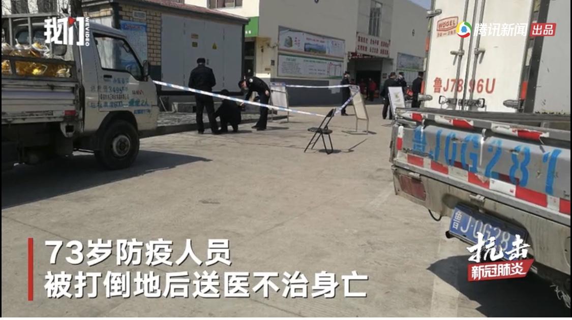 73岁市场防疫人员李某某被打身亡,警方在现场勘查。新京报我们视频截图