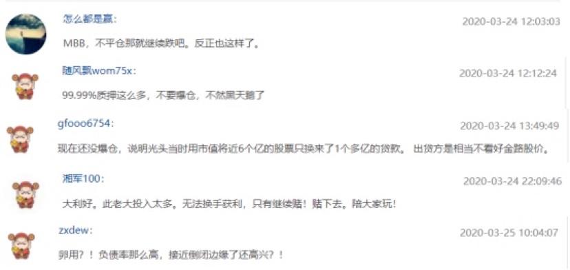 股票质押高达99.99% 近4亿融资压顶 新金路实控人刘江东面临被平仓风险
