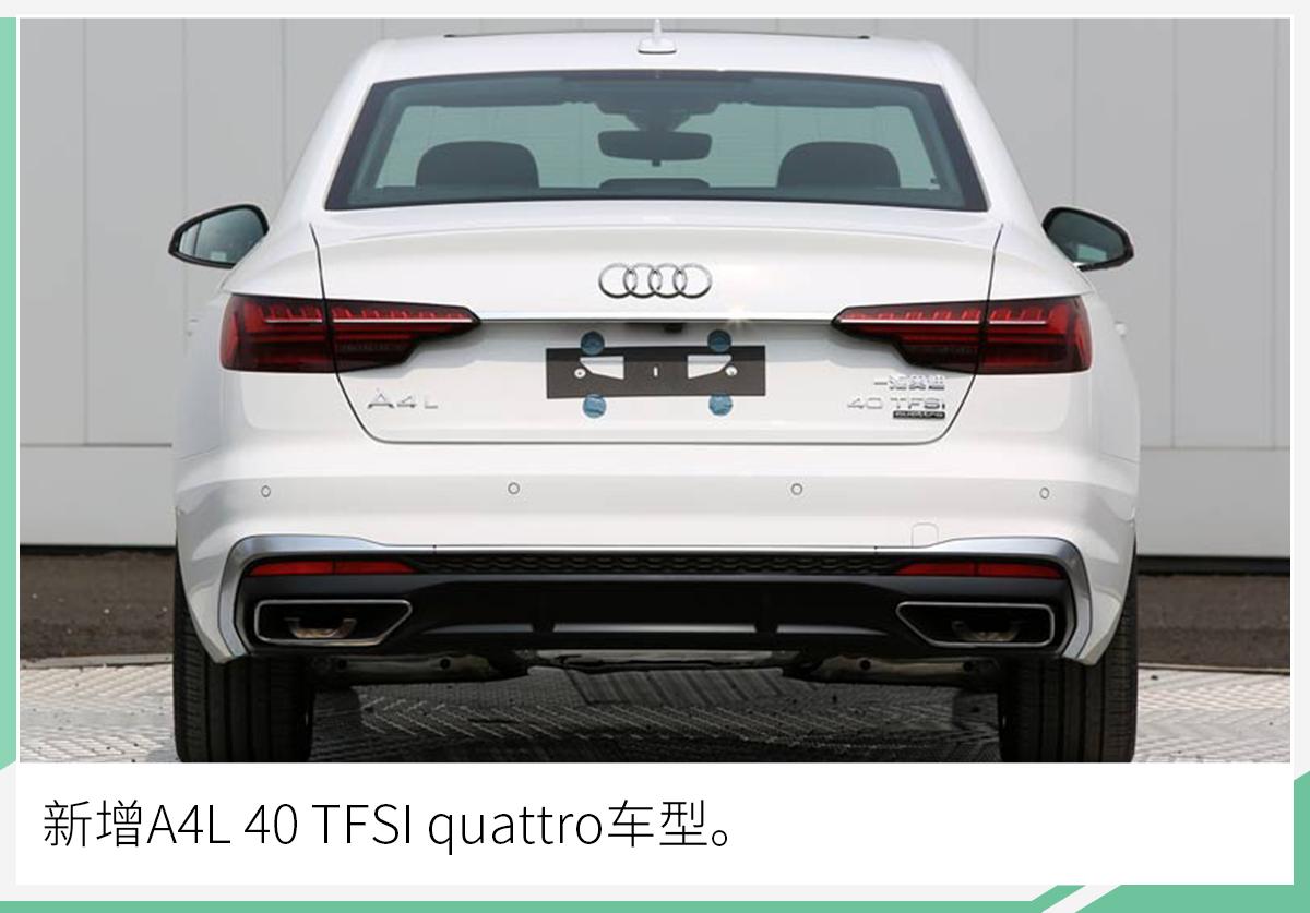 奥迪新款A4L正式开启预售 匹配7速双离合变速箱