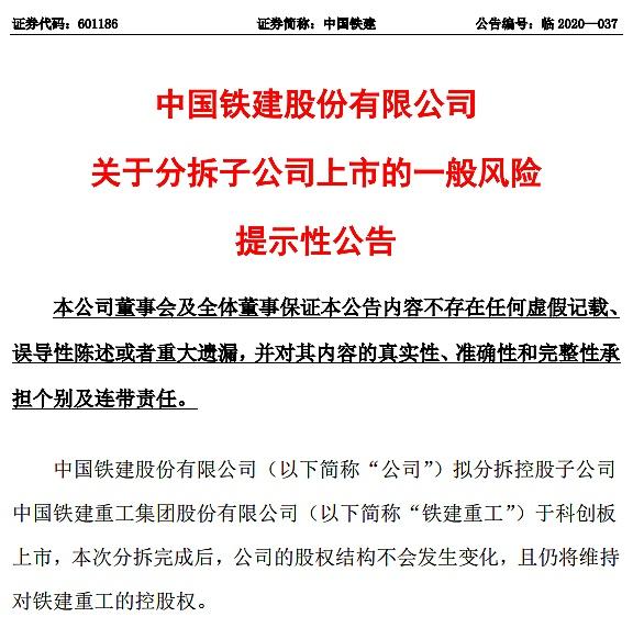 中国铁建:拟分拆子公司铁建重工于科创板上市