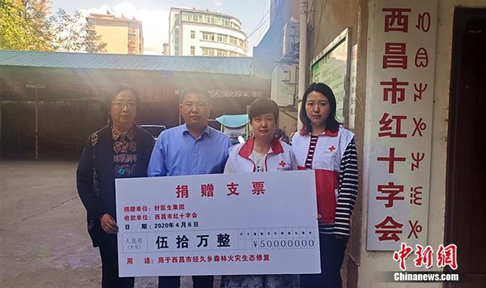 好医生集团捐赠50万元用于西昌火灾生态修复及扑火英雄遗属抚恤