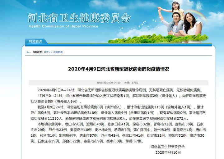 4月9日河北新增境外输入无症状感染者1例