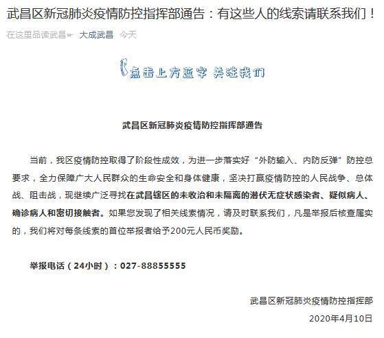 武汉武昌区:寻找未收治未隔离的潜伏无症状感染者等