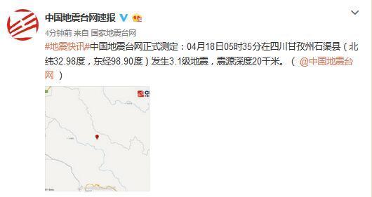 四川甘孜州石渠县发生3.1级地震 震源深度20千米