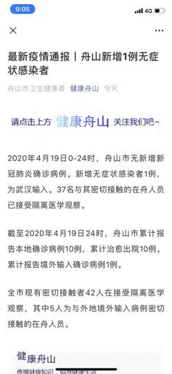 浙江舟山新增无症状感染者1例 为武汉输入