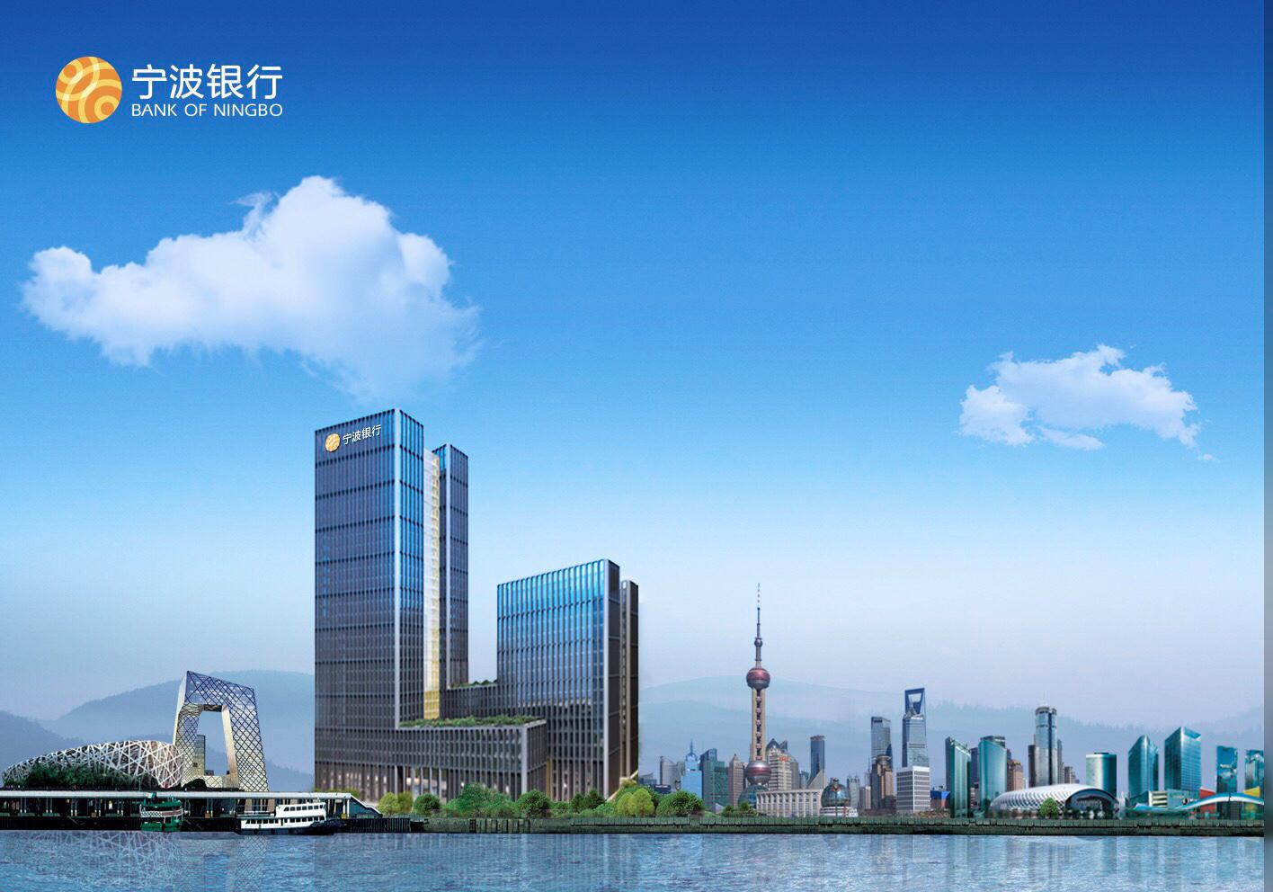 宁波银行2019年营收和净利润增速均超20% 大零售业务和中收占比持续提高