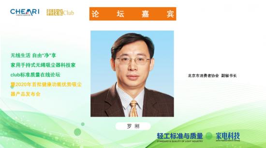 北京市消费者协会副秘书长罗刚