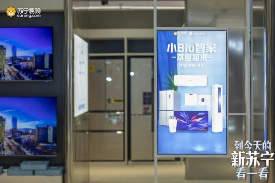 全国最大小Biu智家体验馆揭幕,一站式全屋智能解决方案惊艳亮相