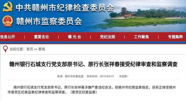 赣州银行某支行原行长放贷受贿88万元获刑
