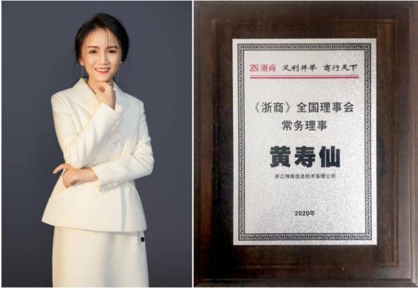 公主购黄寿仙出任《浙商》全国理事会常务理事