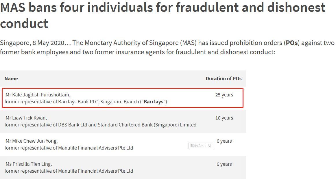 转移1000万美元客户资金偿还个人债务 巴克莱银行新加坡分行前员工被禁业25年