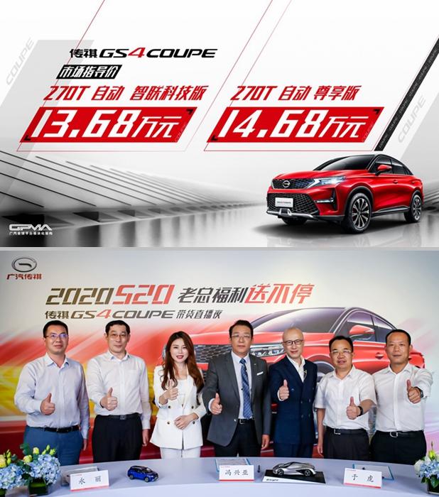 传祺GS4 COUPE售价13.68万起上市 GS4家族全员出道