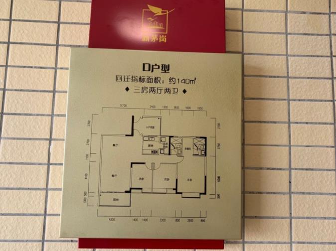 建面约140�O3房2卫户型图