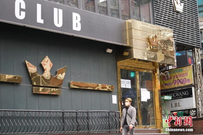 韩国首尔梨泰院夜店集体感染事件已致225人确诊