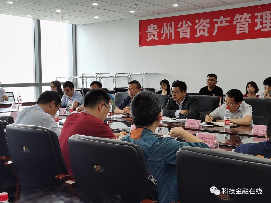 贵州省推动P2P与四大资产管理公司对接