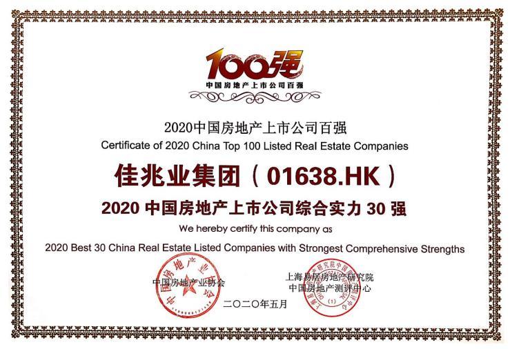 财务稳健护航千亿目标 佳兆业位列2020中国上市房企综合实力第27