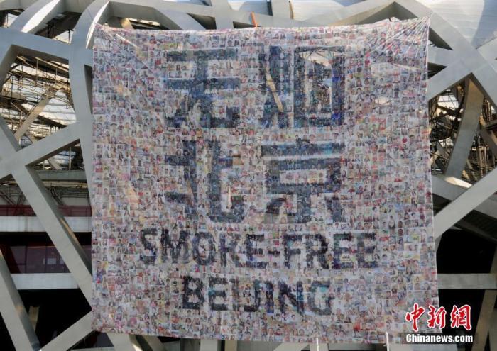北京市控烟协会:疫情期间控烟投诉同比下大幅下降