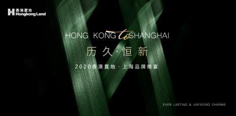 历久・恒新 | 2020香港置地上海品牌晚宴,圆满落幕