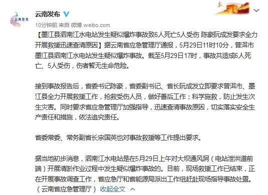 云南墨江泗南江水电站发生疑似爆炸事故 已致6死5伤