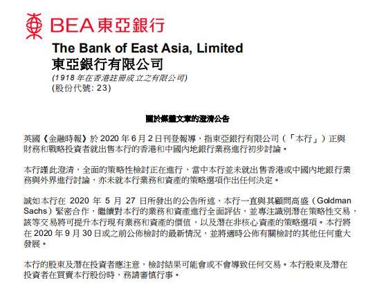 东亚银行紧急澄清:未就出售香港或内地银行业务与外界讨论