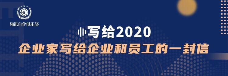 写给2020 | 往哪儿网陈刚:勇穿激流,志存高远