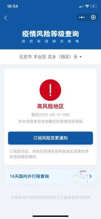 北京花乡地区升级为疫情高风险 10个街乡为中风险