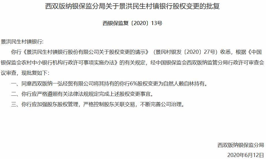 景洪民生村镇银行股权变更获批 第五大股东腾挪股权不流外人田