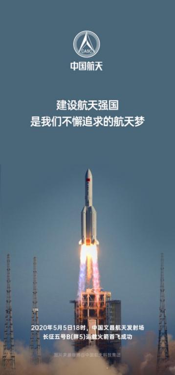 时光网授权合作,中国航天IP授权合作案例618首发