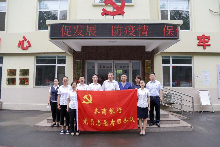 齐商银行总行机关党员志愿者到新华街社区参加