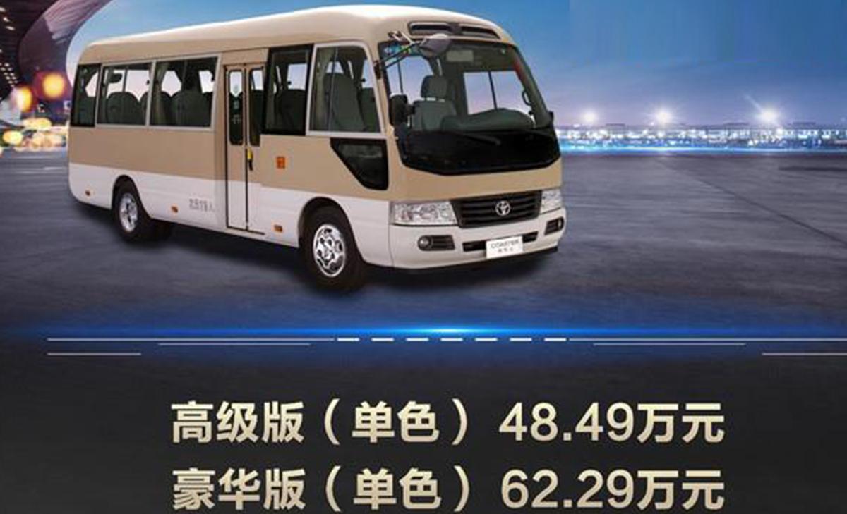 一汽丰田柯斯达营运版上市 售48.49万元起