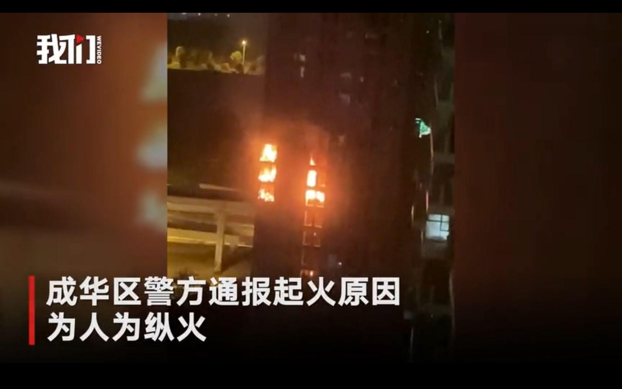 成都男子在前妻家纵火后跳楼身亡,前妻火灾中遇难