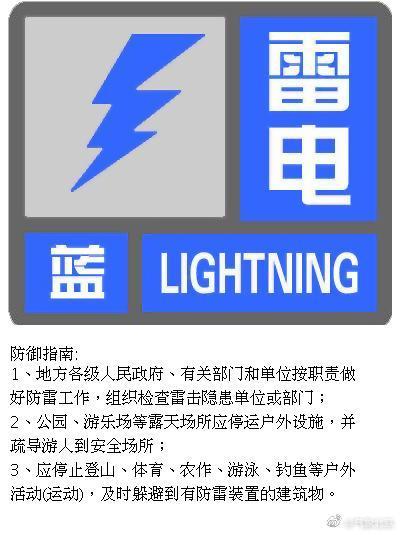 北京继续发布雷电蓝色预警:大部分地区有雷阵雨天气