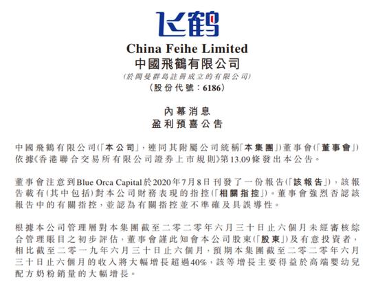 中国飞鹤:强烈否认沽空报告指控 预计上半年收入增长超40%