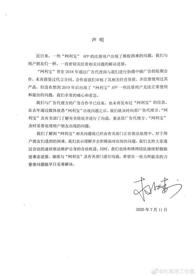 杜海涛方发声明称未正式代言过网利宝 姐姐道歉