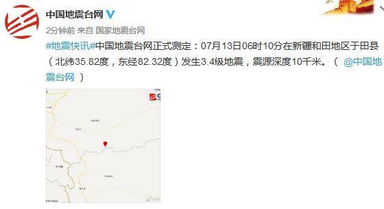 新疆和田地区于田县发生3.4级地震 震源深度10千米