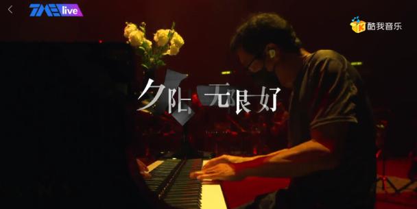 TME live陈奕迅场再刷屏,腾讯音乐打开线上演唱会新世界