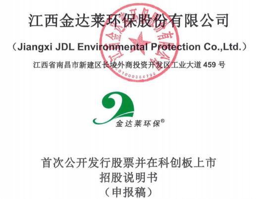金达莱IPO:应收账款高于100%,多项工程环境污染指标不达标,曾经风险披露不全有意隐瞒重大风险