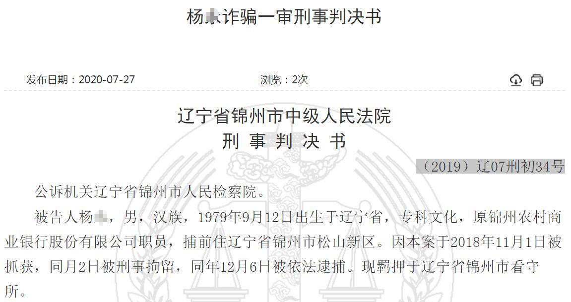 锦州农商银行前职员诈骗上千万赌博炒股,逃匿一年后在沈阳建筑工地被抓