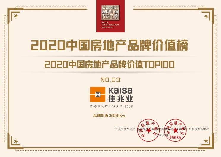 """佳兆业集团荣膺""""2020中国城市更新标杆企业""""殊荣"""