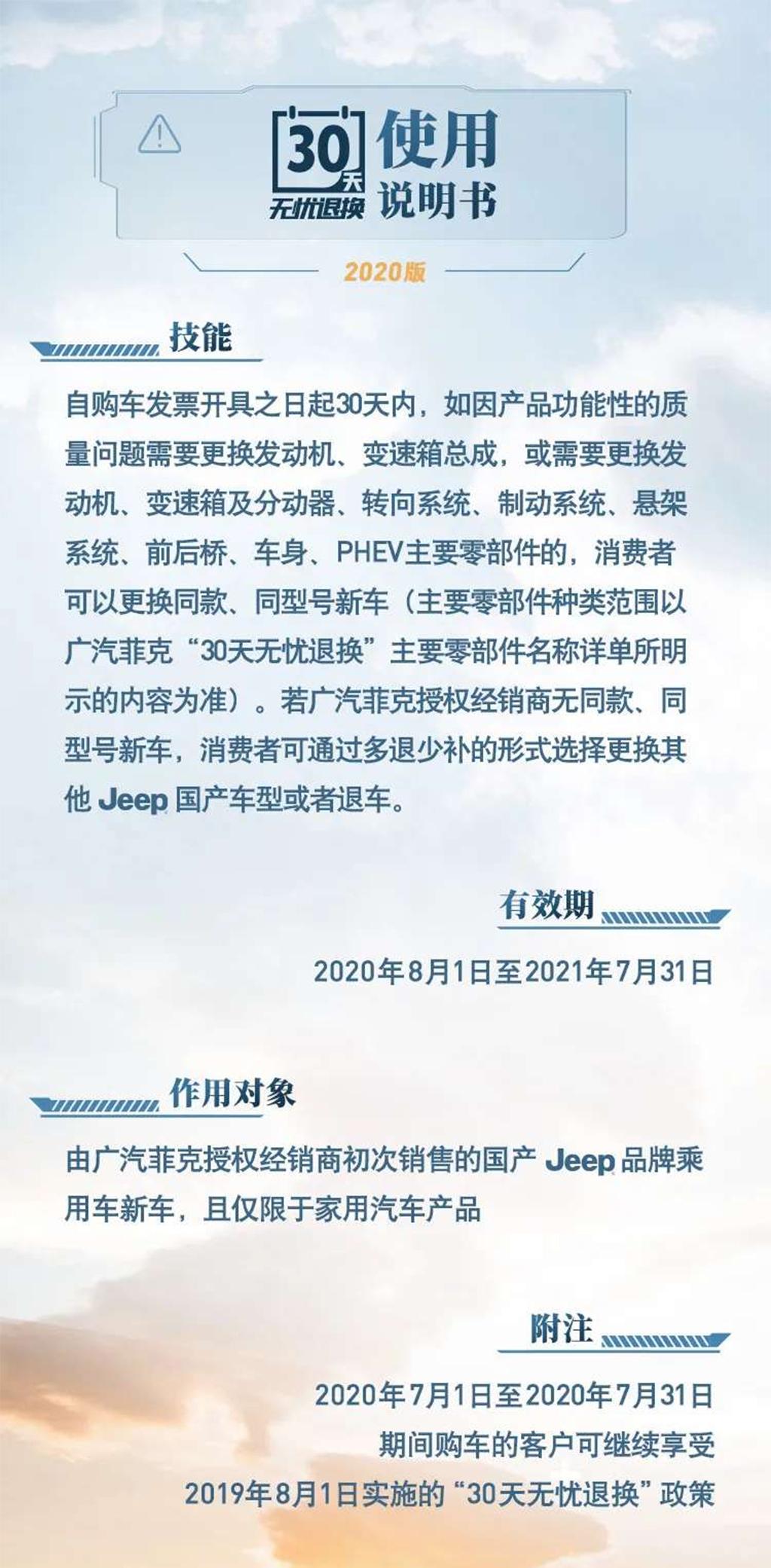 30天内无忧退换!广汽菲克即日起推新车质保政策